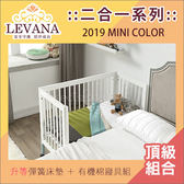 ✿蟲寶寶✿【LEVANA】彈簧床墊+有機棉寢具! 實木美式嬰兒床 mini color 頂級組合