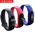 手環 智慧手環電子手表運動計步器健康測防...