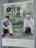 【書寶二手書T8/親子_JIJ】身教-黃富源黃瑽寧這對醫生父子_黃瑽寧