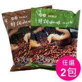 二包【陪你購物網】得力 特調咖啡|任選|香醇濃郁|方便攜帶