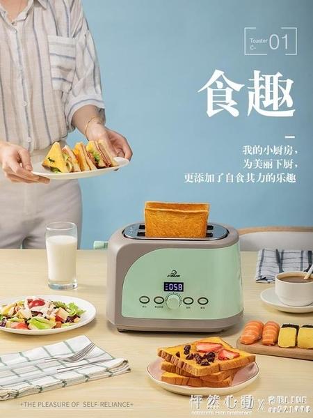 輕食土吐司機多士爐烤麵包機家用早餐機全自動懶人雙面片神器220V NMS.怦然心動