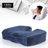 記憶棉坐墊-加厚U型美臀部舒適辦公室椅墊6色72as18【時尚巴黎】