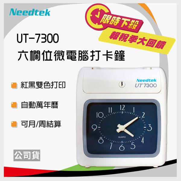 ※亮點OA文具館※台灣製 Needtek 優利達 UT-7300 微電腦打卡鐘 【單機】UT-7600