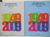 【書寶二手書T1/藝術_DZ2】新中國美術60年(1949-2009)_套裝共2冊合售_魯虹