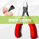 甲溝專用指甲刀套裝甲溝鉗炎鷹嘴鉗家用修腳刀指甲鉗指甲剪單個裝聖誕交換禮物