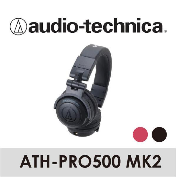 鐵三角 | DJ專業型 監聽耳機 ATH-PRO500MK2