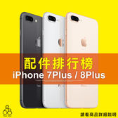 iPhone 7Plus 8Plus 配件 手機殼 保護套 3D 玻璃貼 軟殼 防摔 鏡頭貼 透明 防摔 皮套 曲面 滿版 背貼
