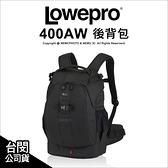 Lowepro 羅普 Flipside 400 AW 火箭旅行家 雙肩後背包 相機包 攝影包 公司貨 【24期免運】薪創數位