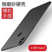 小米Max3 手機殼 磨砂 全包 XIAOMI 小米 max3 保護套 輕薄 矽膠硬殼 保護殼 防摔後蓋 防指紋