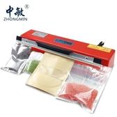 中敏400台式手壓封口機 塑料鋁箔食品袋超市塑封機3MM熱封機YTL·皇者榮耀3C