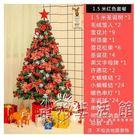 聖誕樹套餐裝飾christmas tree加密1.5米/1.2/1.8聖誕節家用場景 HM 范思蓮恩