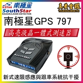 【南極星】南極星 GPS 797 高亮液晶一體式測速器GPS-797