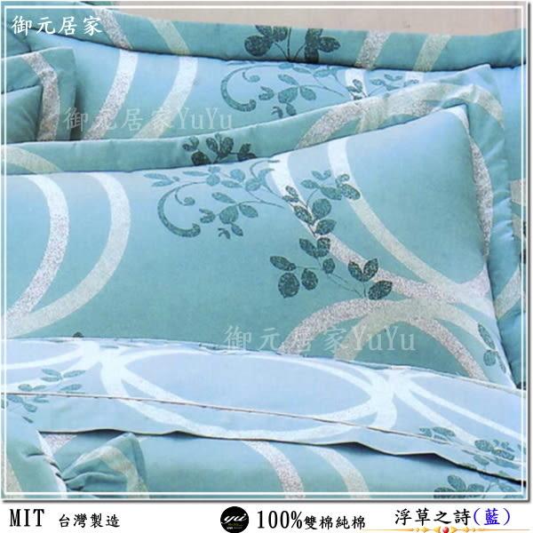 單人【薄被套+薄床包】(3.5*6.2尺)/單人高級三件式100%純棉『浮草之詩』(藍)御元居家-MIT