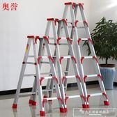 梯子加寬加厚2 米鋁合金雙側工程人字家用伸縮折疊扶梯閣樓梯CY 『韓女王』
