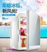 迷妳小冰箱20L車載冰箱迷妳小冰箱小型二人世界家用雙制冷宿舍單門式WY