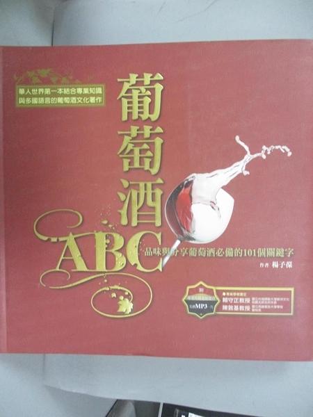 【書寶二手書T9/嗜好_C5C】葡萄酒ABC_1 MP3_楊子葆,賴守正、陳敦基/審訂