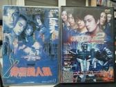 挖寶二手片-D58-000-正版DVD-華語【特警新人類1+2/系列2部合售】-(直購價)