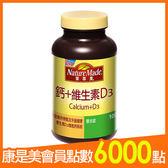 萊萃美鈣維生素D3100錠 【康是美】
