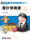 (二手書)會計學概要:銀行特考.金融證照(農會.國營)(學儒)