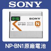 【完整盒裝】全新 NP-BN1 原廠電池 SONY 索尼 NPBN1 適用 W810 W380 WX5 TX10 TX9