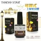 TOKYO STAR 可卸式透明上層指甲油膠(需除膠)15ML 表層 封層 上層 光撩凝膠指甲油《NailsMall》