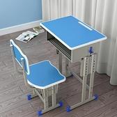 中小學生課桌椅學校書桌培訓桌輔導班課桌兒童學習桌套裝家用寫字 艾瑞斯AFT「快速出貨」