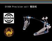 【小麥老師樂器館】全新 免運 DIXON Precision coil 準星 大鼓 雙踏板