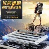 車頂行李架 汽車通用行李框旅行貨運鋁合金 KB3537【每日三C】TW