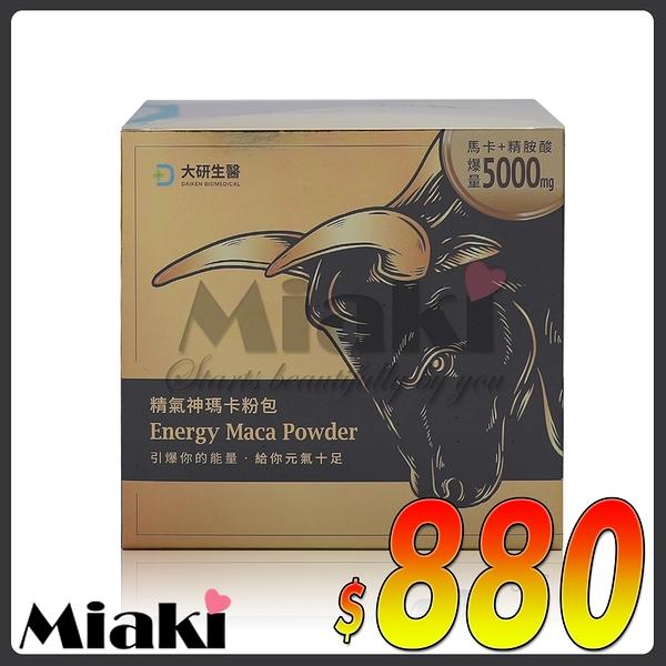 大研生醫 精氣神瑪卡粉包 22包/盒 *Miaki*