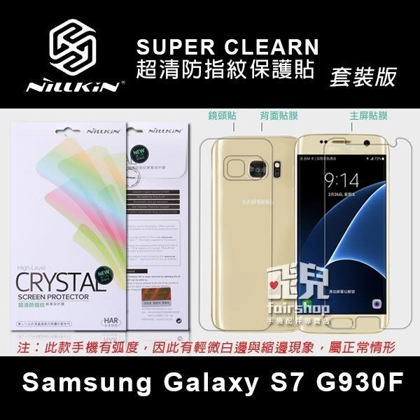 【妃凡】NILLKIN 三星 Galaxy S7 G930F 超清 防指紋 保護貼 亮面 清晰 含鏡頭貼 含背貼
