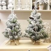 聖誕樹 郎森聖誕商場酒店櫥窗創意擺件噴雪迷你桌面小樹客廳家用禮品裝飾 mks薇薇