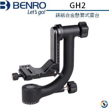 ★百諾展示中心★BENRO懸臂式雲台GH2