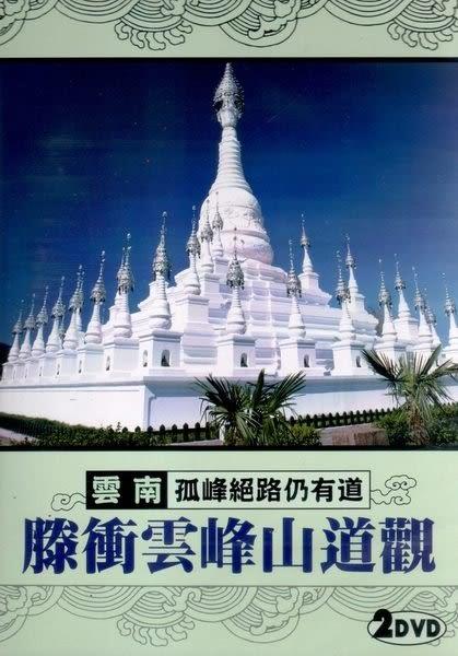 雲南滕衝雲峰山道觀 雙DVD (購潮8)