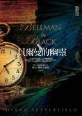 (二手書)貝爾曼的幽靈