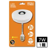 明沛 7W雙感應燈彎管(E27黃光)【愛買】