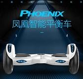 鳳凰智慧電動平衡車兒童雙輪體感漂移思維車成人10寸越野代步車 QM 向日葵小鋪