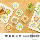 DIY材料包 小清新雛菊鉤花毛線牛奶棉毛線拼花毯【時尚大衣櫥】