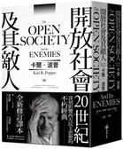 開放社會及其敵人【城邦讀書花園】