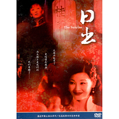 大陸劇 日出 DVD
