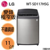 【LG樂金】11公斤 蒸善美 極窄版 6MOTION DD直立式變頻洗衣機 WT-SD117HSG 精緻銀