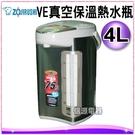 【信源】4公升【ZOJIRUSHI象印 VE真空保溫熱水瓶CV-DSF40