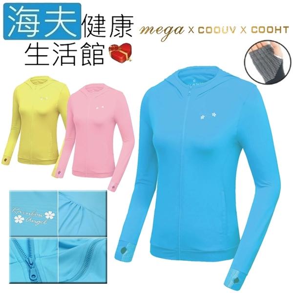 【海夫健康生活館】MEGA COOUV 日本技術 原紗冰絲 涼感防曬 女生外套 藍色(UV-F403C)