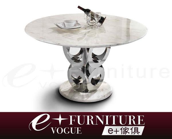 『 e+傢俱 』BT49 克利弗 Cliff 天然玉石餐桌/造型不繡鋼座/時尚現代