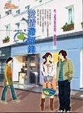 二手書博民逛書店 《愛情滯留鋒-FICTION 111》 R2Y ISBN:986744079X│LMarc