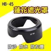 攝彩@Nikon HB-45 蓮花型遮光罩 適用18-55mm DX or F3.5-5.6G VR 可反扣