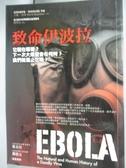 【書寶二手書T1/科學_JDN】致命伊波拉:它藏在哪裡?下一次大爆發會在何時.._大衛.逵曼