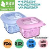 加拿大帕緹塔-食品級安全矽膠保鮮輔食盒/副食品保存盒(180mlx2入)-顏色隨機出貨/Partita 大樹