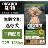 *WANG*紐頓《無穀全能系列-迷你犬 羊肉配方T29》1.13kg 犬飼料