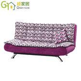 【綠家居】海利 時尚緹花布沙發/沙發床(展開式椅身調整設計)