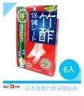 日本製造【昌豐】竹酢保健貼布6入神奇足貼祛體內濕氣 ◆醫妝世家◆